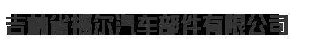 吉林省福尔必威体育下载注册有限公司